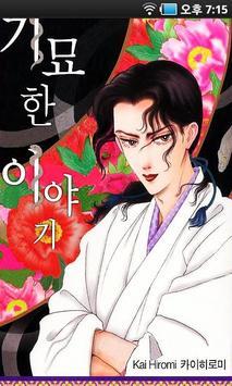 (무료만화) 기묘한이야기 ▶ 공포만화, 일본만화 poster