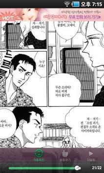 (무료만화) 기묘한이야기 ▶ 공포만화, 일본만화 apk screenshot