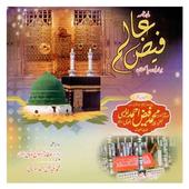 Book 052 Faiz Ahmed Uwaysi icon