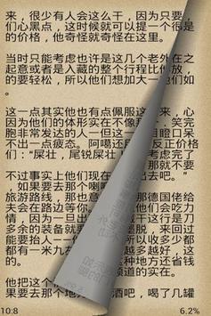 藏地密碼全集 apk screenshot