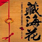 藏海花全集 icon