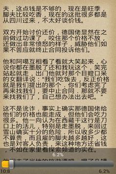 藏海花全集 apk screenshot