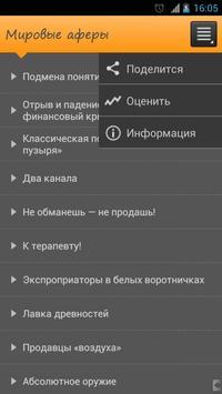 Крупнейшие мировые аферы apk screenshot