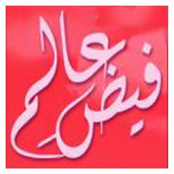 Book 010 Faiz Ahmed Uwaysi poster