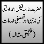 Book 031 Faiz Ahmed Uwaysi icon