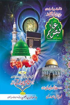 Book 037 Faiz Ahmed Uwaysi apk screenshot