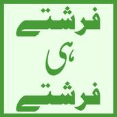 Book 036 Faiz Ahmed Uwaysi icon