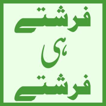 Book 036 Faiz Ahmed Uwaysi poster