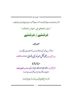 Book 036 Faiz Ahmed Uwaysi apk screenshot