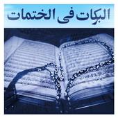 Book 021 Faiz Ahmed Uwaysi icon