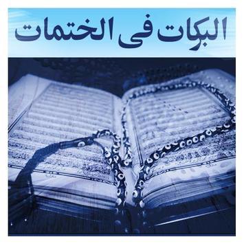 Book 021 Faiz Ahmed Uwaysi poster