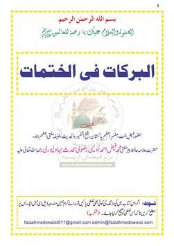 Book 021 Faiz Ahmed Uwaysi apk screenshot