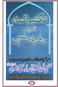 Book 029 Faiz Ahmed Uwaysi apk screenshot