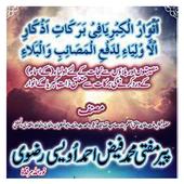 Book 027 Faiz Ahmed Uwaysi icon
