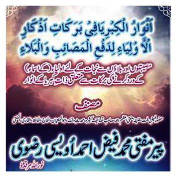 Book 027 Faiz Ahmed Uwaysi poster