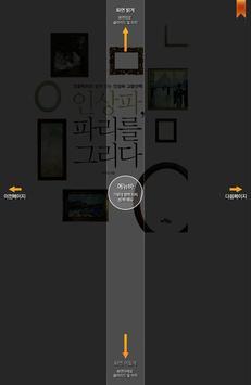 북큐브 전자도서관 apk screenshot
