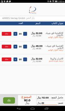 نقاط البيع apk screenshot