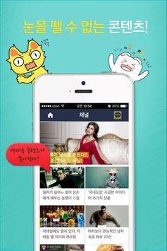 한국형 텔레그램 북팔톡 - TELEGRAM 메신저 poster