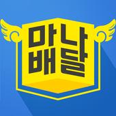마나배달 - 상암동 마나카페 겸 만화 대여점 icon