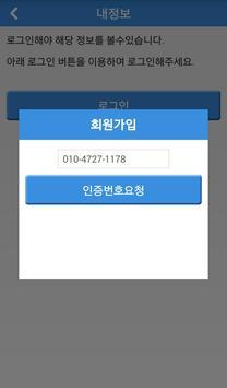 마나배달 - 상암동 마나카페 겸 만화 대여점 apk screenshot