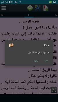 إنها ملكه apk screenshot