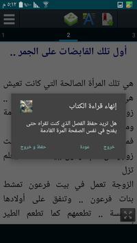القابضات على الجمر apk screenshot