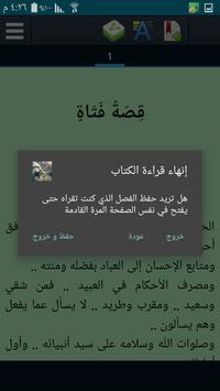 قصة فتاة apk screenshot