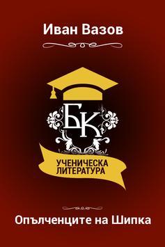 Опълченците на Шипка poster