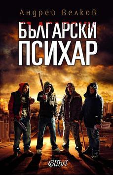 Български психар poster