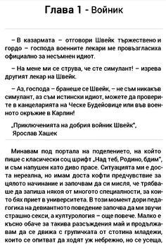 Български психар apk screenshot