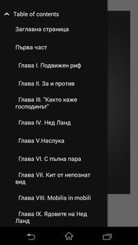 Капитан Немо apk screenshot