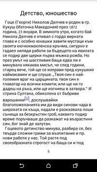 Гоце Делчев apk screenshot
