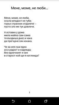 П. Яворов - Стихотворения 1904 apk screenshot