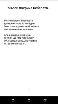 П. Яворов - Стихотворения 1901 apk screenshot