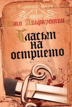 Гласът на острието poster