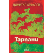 Тарпани icon