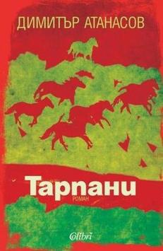 Тарпани poster