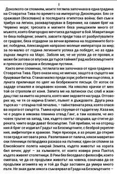 Алефът apk screenshot