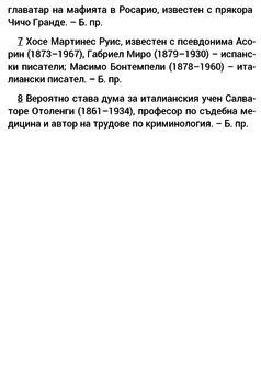 Шест задачи за дон Пароди apk screenshot