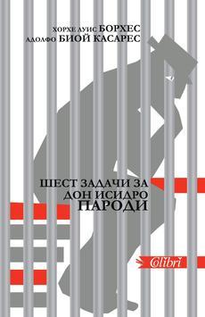 Шест задачи за дон Пароди poster