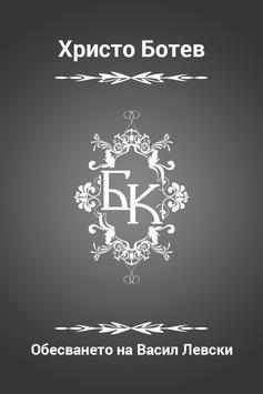 Обесването на Васил Левски poster