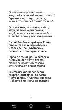 Обесването на Васил Левски apk screenshot