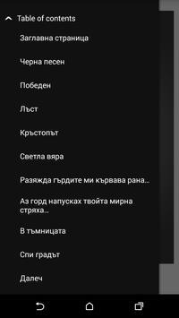 Под тъмни небеса apk screenshot