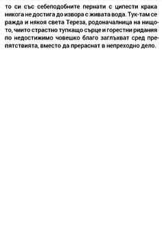 Мидълмарч apk screenshot