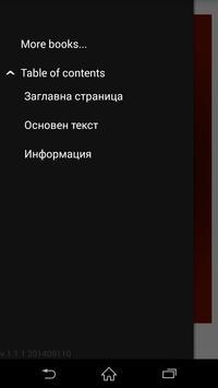 Хубава си, моя горо apk screenshot