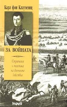 За войната poster