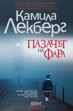 Пазачът на фара poster