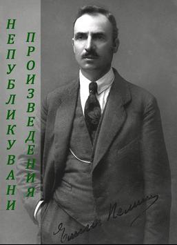 Е. Пелин - Непубликувани poster