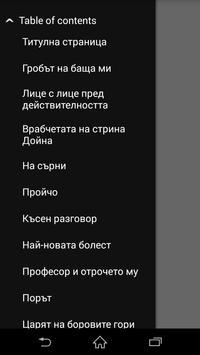 Е. Пелин - Непубликувани apk screenshot