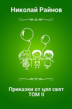 Приказки от цял свят ТОМ II poster